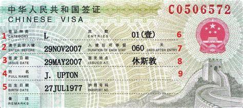 Visto Ingresso Cina by Visto Per La Cina La Guida Completa E Aggiornata Al 2019