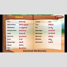 Learn Kannada Through English  Spoken Kannada  Lesson  06 General Dictionary Vocabulary