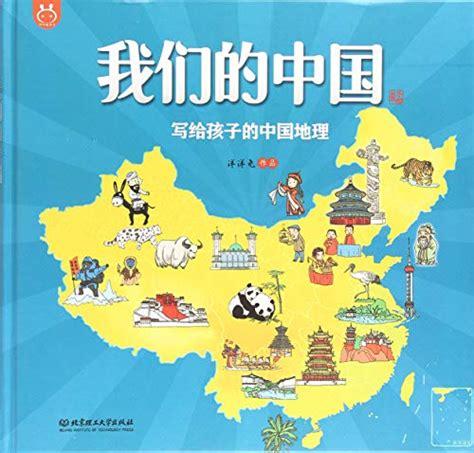 china chinese geography  kids   yangtu isbn