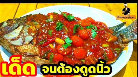 # ปลาราดพริกทำยังไง?ให้อร่อย( ง่ายๆ) - YouTube