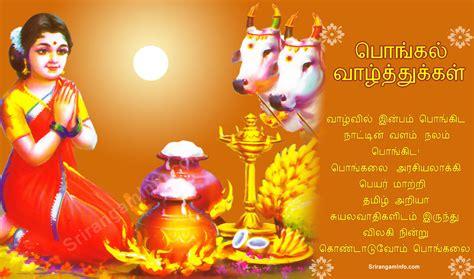 pongal   tamil tufingcom