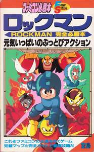 Rockman Corner  This Ancient Strategy Guide Could Be Yours