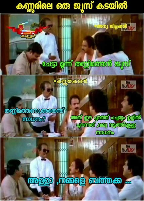 kannur trolls malayalam trolls