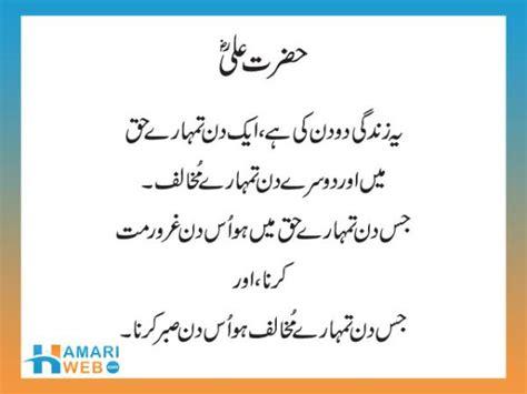educational quotes  urdu image quotes