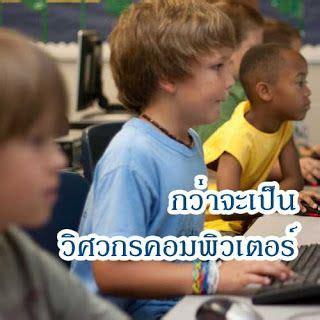 เรียนพิเศษที่บ้าน: อาชีพในฝันของเด็กๆยุคนี้อาจจะไม่ใช่คุณ ...