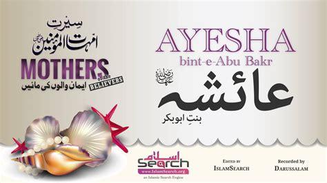 Ayesha Name Meaning In Ur… | Mungfali