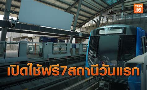 ดีเดย์!! เปิดทดลองใช้บริการรถไฟฟ้าฟรี 7 สถานี