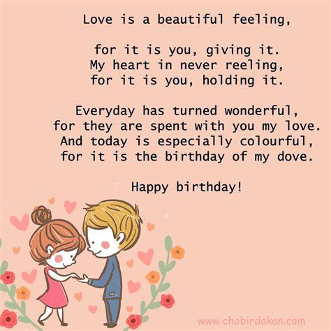 happy birthday poem  boyfriend birthday poems