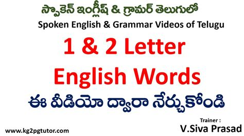 5 letter i words one and two letter words in and meanings in telugu 20226 | maxresdefault