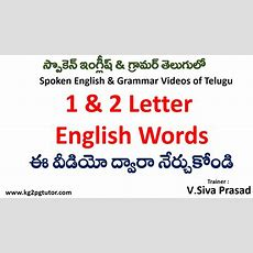 One And Two Letter Words In English And Meanings In Telugu Youtube
