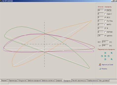 В работе выполнен расчет геометрических характеристик лопасти