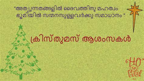 ക ര സ ത മസ ആശ സകൾ merry christmas malayalam christmas greetings youtube