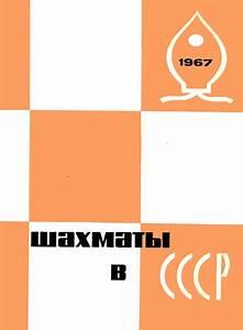 STEREro Shahmaty v SSSR – No 011967