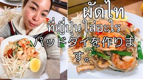 ผัดไท ที่ญี่ปุ่นใส่อะไรบ้าง Hom channel Japan # - YouTube