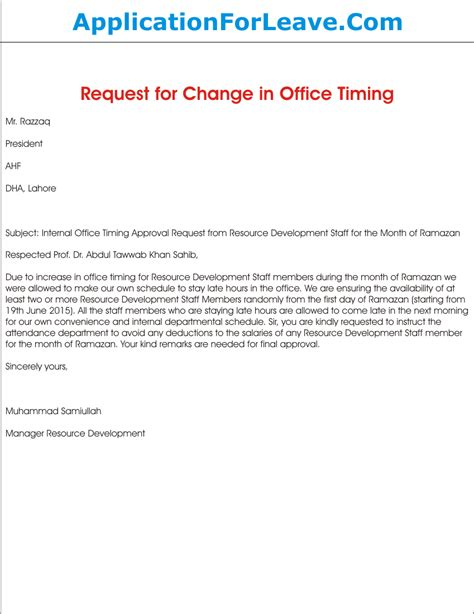 request letter  approval  change  internal office