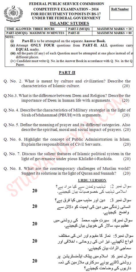 islamic studies  paper css exam