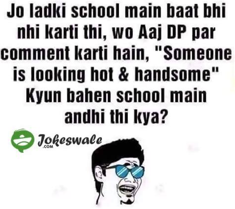 latest funny school life jokes  hindi  wwwjokeswale