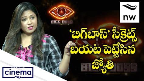 actress jyothi interview actress jyothi reveals bigg boss secrets exclusive