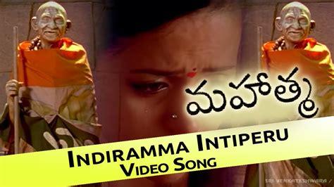 Indiramma Intiperu Video Song