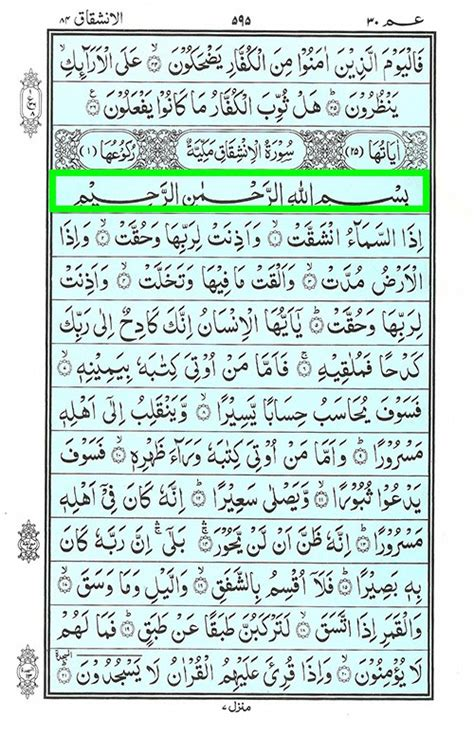 surah inshiqaq read quran surah al inshiqaq sor