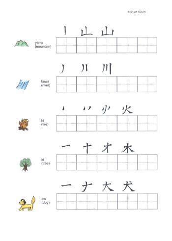 japanese kanji worksheet learning japanese pinterest