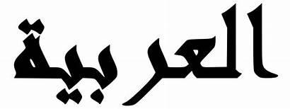 Svg Arabic Arab Wikipedia Bahasa Abjad Datei