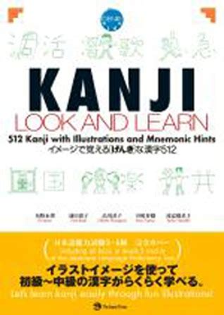 kanji   learn  eri banno reviews discussion bookclubs lists