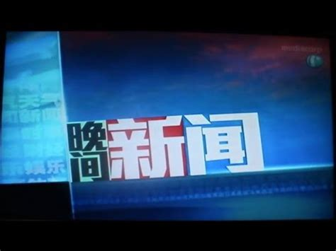 Mediacorp Channel8/U News Tonight/Evening News (晚间新闻 ...