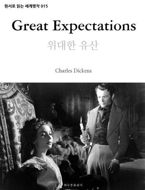 Great Expectations Free Epub Download