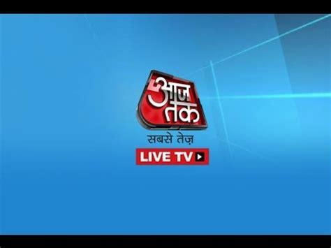 News Live Tv by Aajtak Live Test