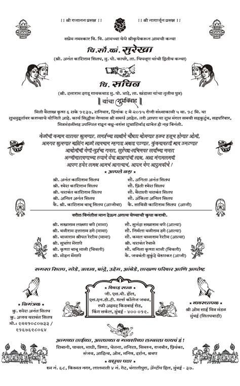 hindu wedding card format  marathi hindu wedding