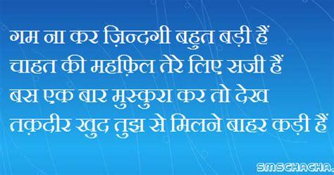 top hindi shayari  pictures