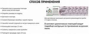 Пластырь от простатита купить в беларуси