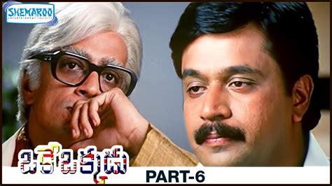 Oke Okkadu Telugu Full Movie