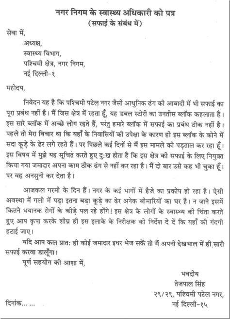 letter   health officer municipal corporation  hindi