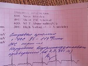 Жолондз лечение гипертония