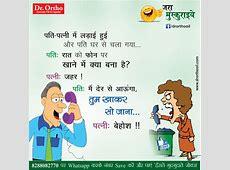 Jokes & Thoughts Funny Chutkule in Hindi हिंदी चुटकुले