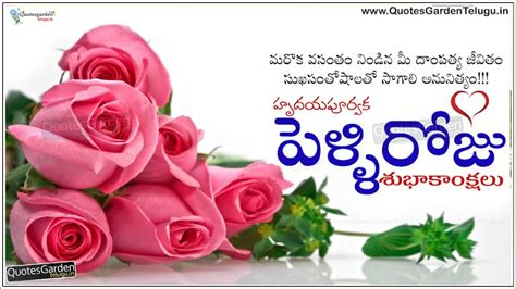 telugu marriageday wishes  messages quotes garden telugu telugu quotes english