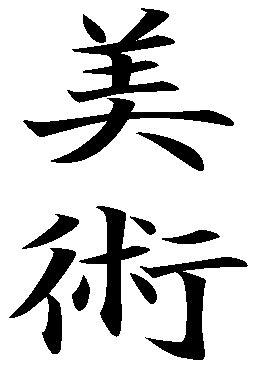 otake japanese calligraphy english  japanese word