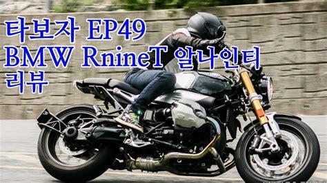 [모토티비]타보자 Ep49 BMW RnineT 알나인티 리뷰 review 시승 - YouTube