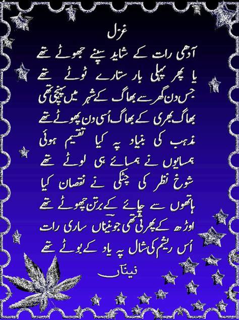 latest urdu poetry wallpapers wallpapersafari
