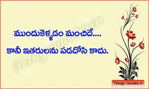 Life Quotations in Telugu - Telugu Quotes.in