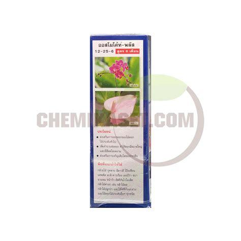 ออสโมโค้ท สูตร 12-25-6 1 กก - เคมีเกษตรดอทคอม ให้บริการขาย ...