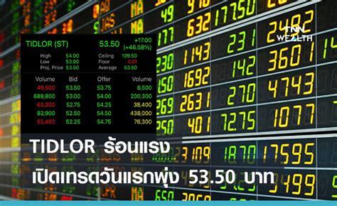 TIDLOR ร้อนแรง เปิดเทรดวันแรกพุ่ง 53.50 บาท