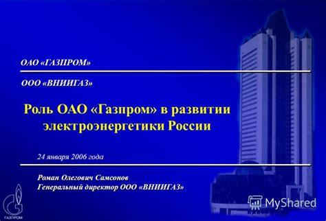 Как устроен рынок электроэнергии в россии