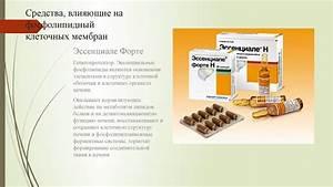 Препараты профилактики заболеваний печени