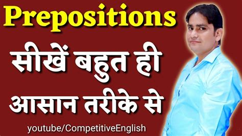 Prepositions  Basic English Grammar In Hindi  Fixed Preposition Tips And Tricks  Vikash Sir