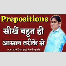 Prepositions  Basic English Grammar In Hindi  Fixed Preposition Tips And Tricks  Vikash Sir