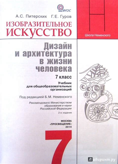НЕМЕНСКИЙ ИЗО 5 9 КЛАССЫ РАБОЧИЕ ПРОГРАММЫ ФГОС ПРОСВЕЩЕНИЕ СКАЧАТЬ БЕСПЛАТНО