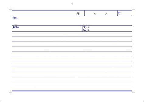 fax template pdf pdfデジタルフォームライブラリ pdf形式のテンプレートがダウンロードできます